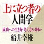 上に立つ者の人間学 成功への生き方・考え方とは何か 船井幸雄