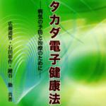 タカダ電子健康法 -病気の予防と治療のために-