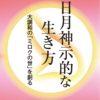 日月神示的な生き方 大調和の「ミロクの世」を創る
