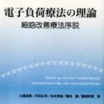電子負荷療法の理論 細胞改善療法序説